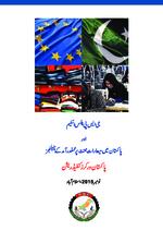 [European Union GSP Plus and challenges of labour standards compliance in Pakistan <Urdu>]