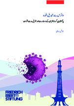 [Changed by a virus? <Urdu>]